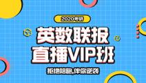 2020考研英数联报直播VIP班