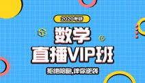 2020考研数学直播VIP班