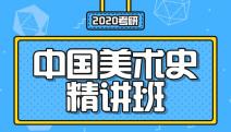 2020林肯娱乐登录测试中国美术史精讲班