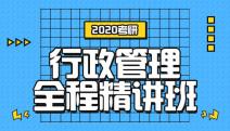 2020考研行政管理全程精讲班