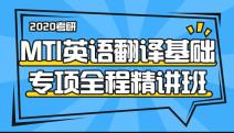 2020林肯娱乐登录测试MTI英语翻译基础专项全程精讲班
