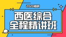 2020林肯娱乐登录测试西医综合全程精讲班