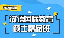 2020林肯娱乐登录测试汉语国际教育硕士精品班