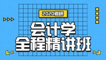2020考研会计学全程精讲班