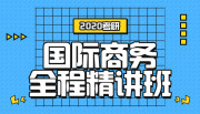 2020林肯娱乐登录测试国际商务全程精讲班