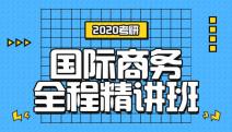 2020考研国际商务全程精讲班