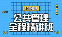 2020考研公共管理全程精讲班