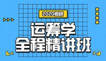 2020林肯娱乐登录测试运筹学全程精讲班