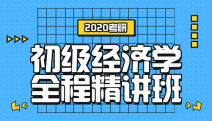 2020考研初级经济学全程精讲班