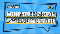 2020林肯娱乐登录测试MTI翻译硕士汉语写作与百科专项全程精讲班