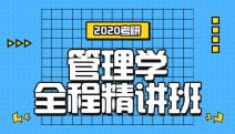 2020考研管理学全程精讲班