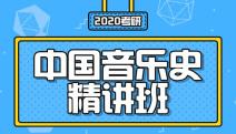 2020林肯娱乐登录测试中国音乐史精讲班
