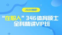 """2020考研""""在职人""""346体育硕士全科精讲VIP班"""