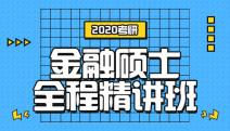 2020林肯娱乐登录测试金融硕士全程精讲班