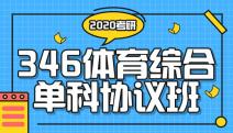 """2020林肯娱乐登录测试""""346体育综合""""单科协议班"""