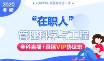 """2020考研""""在职人""""管理科学与工程全科直播+录播VIP协议班"""