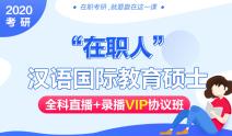 """2020考研""""在职人""""汉语国际教育硕士全科直播+录播VIP协议班"""