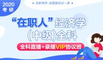 """2020考研""""在职人""""经济学(中级)全科直播+录播VIP协议班"""
