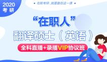 """2020考研""""在职人""""MTI翻译硕士(英语)全科直播+录播VIP协议班"""