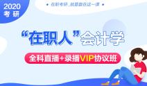 """2020考研""""在职人""""会计学全科直播+录播VIP协议班"""