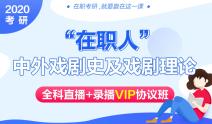 """2020考研""""在职人""""中外戏剧史及戏剧理论全科直播+录播VIP协议班"""