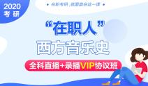 """2020考研""""在职人""""西方音乐史全科直播+录播VIP协议班"""