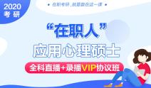 """2020考研""""在职人""""应用心理硕士全科直播+录播VIP协议班"""