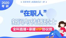 """2020考研""""在职人""""新闻与传播硕士全科直播+录播VIP协议班"""