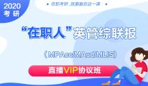"""2020考研""""在职人""""英管综联报(MPAcc/MAud/MLIS)直播VIP协议班"""