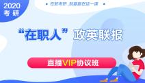 """2020考研""""在职人""""政英联报直播VIP协议班"""