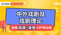 2020考研【秋季】中外戏剧史及戏剧理论全科直播+录播VIP协议班