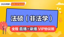 2020考研【秋季】法硕(非法学)全科直播+录播VIP协议班