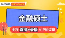 2020考研【秋季】金融硕士全科直播+录播VIP协议班