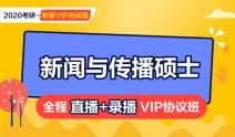 2020考研【秋季】新闻与传播硕士全科直播+录播VIP协议班