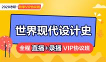 2020考研【秋季】世界现代设计史全科直播+录播VIP协议班