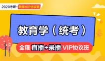 2020考研【秋季】教育学(统考)全科直播+录播VIP协议班