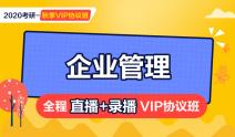 2020考研【秋季】企业管理全科直播+录播VIP协议班