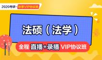 2020考研【秋季】法硕(法学)全科直播+录播VIP协议班