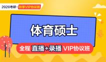 2020考研【秋季】体育硕士全科直播+录播VIP协议班