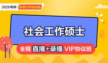2020考研【秋季】社会工作硕士全科直播+录播VIP协议班