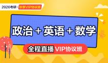 2020考研【秋季】政英数联报直播VIP协议班