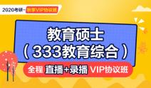 2020考研【秋季】教育硕士(333教育综合)全科直播+录播VIP协议班