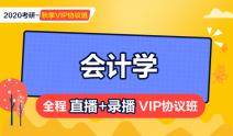 2020考研【秋季】会计学全科直播+录播VIP协议班