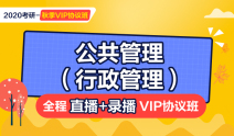 2020考研【秋季】公共管理(行政管理)全科直播+录播VIP协议班