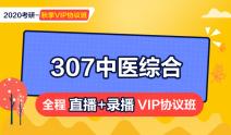 2020考研【秋季】307中医综合全科直播+录播VIP协议班