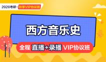 2020考研【秋季】西方音乐史全科直播+录播VIP协议班