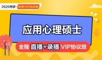 2020考研【秋季】应用心理硕士全科直播+录播VIP协议班