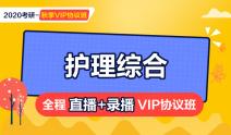 2020考研【秋季】护理学全科直播+录播VIP协议班