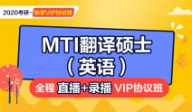 2020考研【秋季】翻译硕士(英语)全科直播+录播VIP协议班