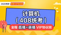 2020考研【秋季】计算机(408统考)全科直播+录播VIP协议班